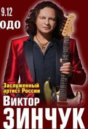 09-12-zinchuk