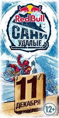 11-12-redbull